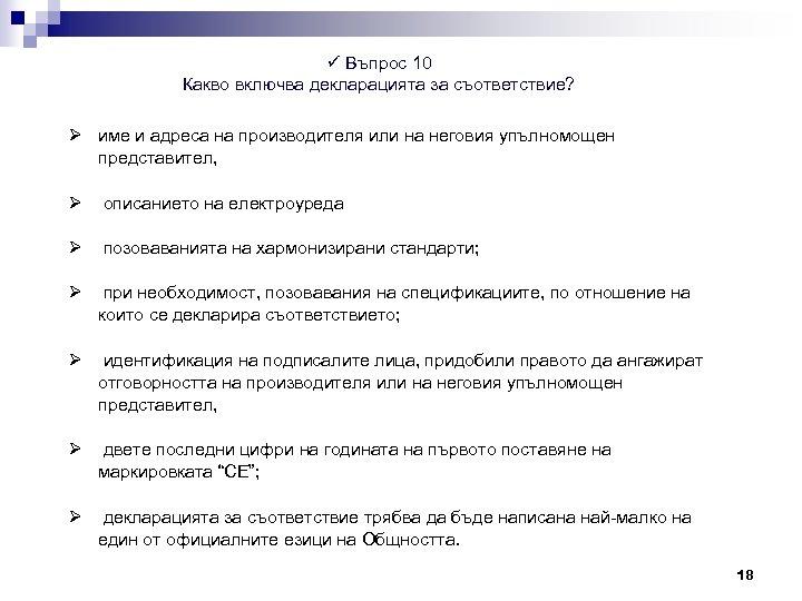 ü Въпрос 10 Какво включва декларацията за съответствие? Ø име и адреса на производителя