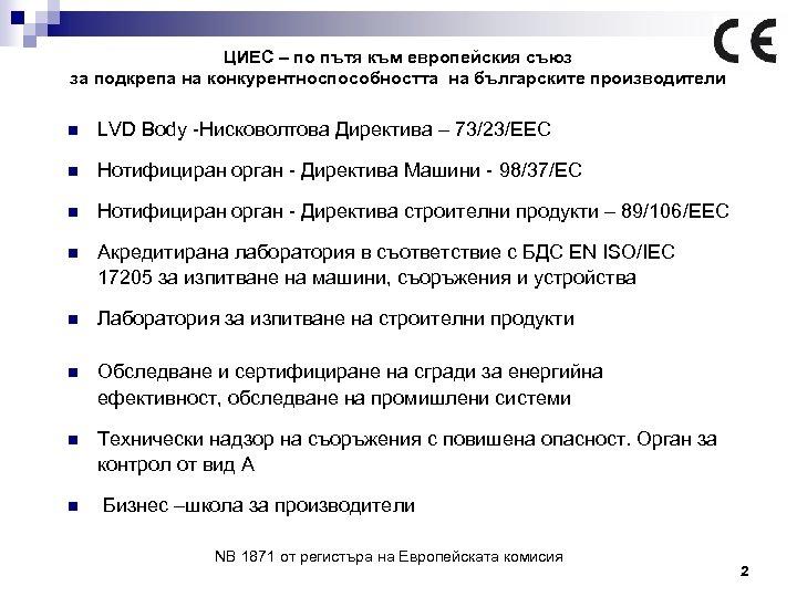 ЦИЕС – по пътя към европейския съюз за подкрепа на конкурентноспособността на българските производители