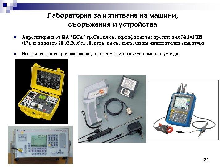 """Лаборатория за изпитване на машини, съоръжения и устройства n Акредитирана от ИА """"БСА"""" гр."""