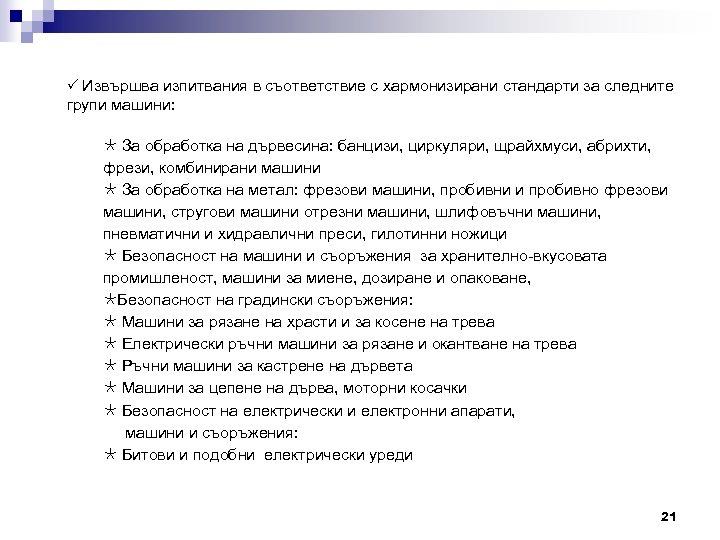 P Извършва изпитвания в съответствие с хармонизирани стандарти за следните групи машини: Ô За