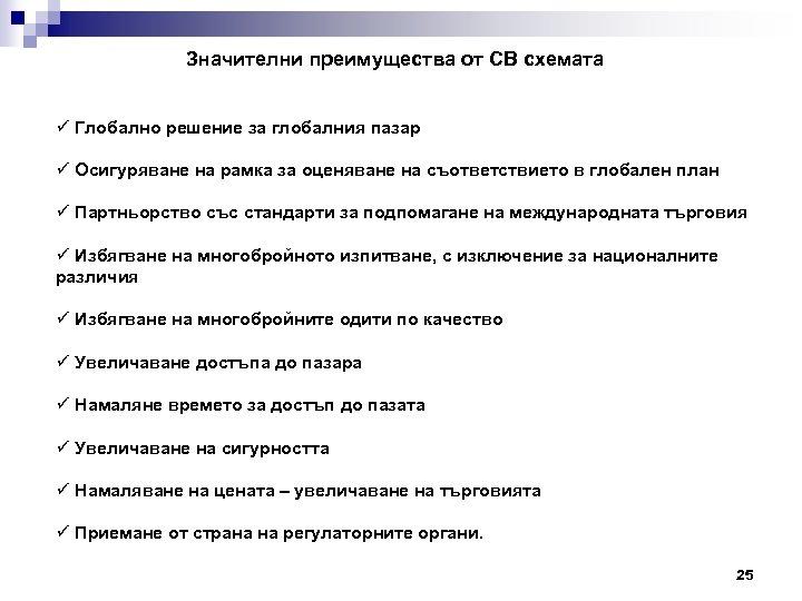 Значителни преимущества от CB схемата ü Глобално решение за глобалния пазар ü Осигуряване на