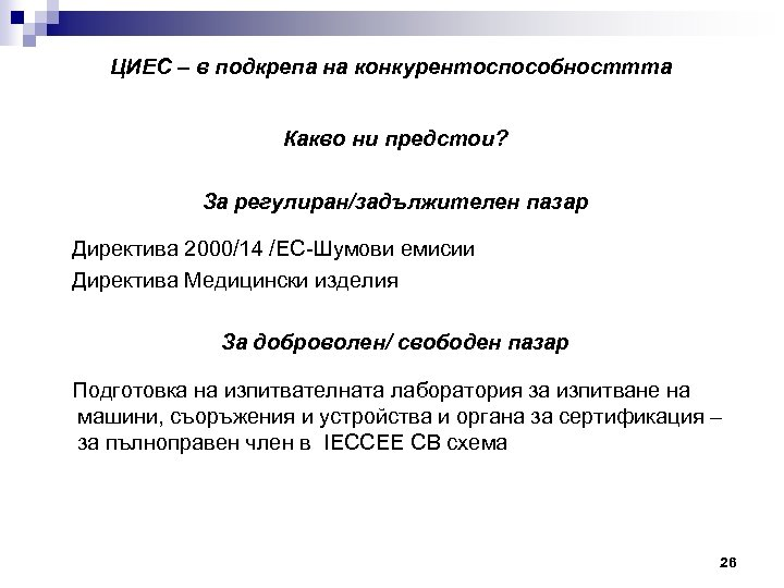 ЦИЕС – в подкрепа на конкурентоспособносттта Какво ни предстои? За регулиран/задължителен пазар Директива 2000/14