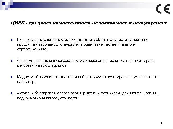 ЦИЕС - предлага компетентност, независимост и неподкупност n Екип от млади специалисти, компетентни в