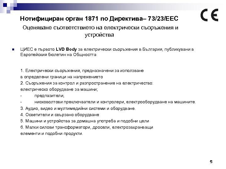 Нотифициран орган 1871 по Директива– 73/23/ЕЕС Оценяване съответствието на електрически съоръжения и устройства n