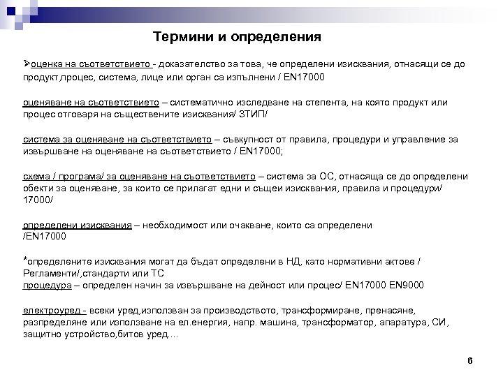 Термини и определения Øоценка на съответствието - доказателство за това, че определени изисквания, отнасящи