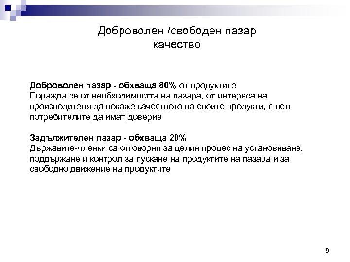 Доброволен /свободен пазар качество Доброволен пазар - обхваща 80% от продуктите Поражда се от