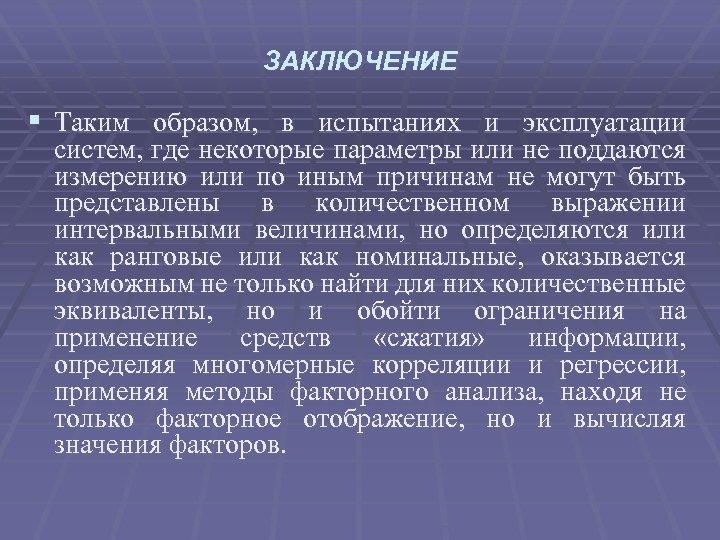 ЗАКЛЮЧЕНИЕ § Таким образом, в испытаниях и эксплуатации систем, где некоторые параметры или не