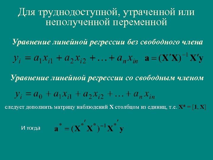 Для труднодоступной, утраченной или неполученной переменной Уравнение линейной регрессии без свободного члена Уравнение линейной