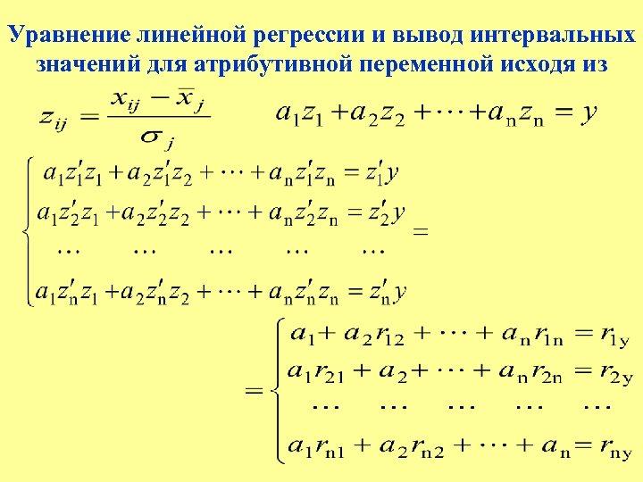 Уравнение линейной регрессии и вывод интервальных значений для атрибутивной переменной исходя из