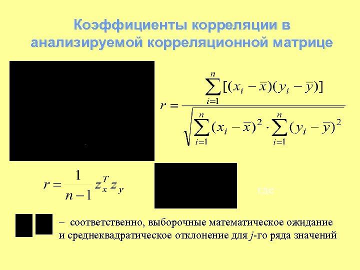 Коэффициенты корреляции в анализируемой корреляционной матрице где – соответственно, выборочные математическое ожидание и среднеквадратическое