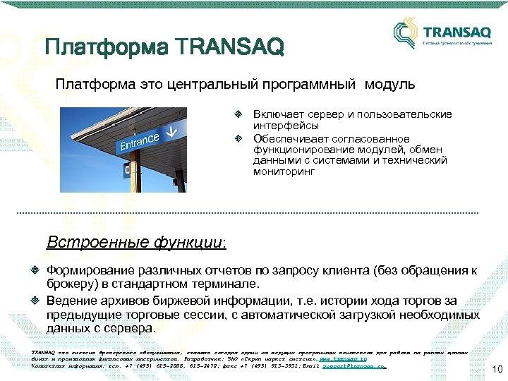 Платформа TRANSAQ Платформа это центральный программный модуль Включает сервер и пользовательские интерфейсы Обеспечивает согласованное