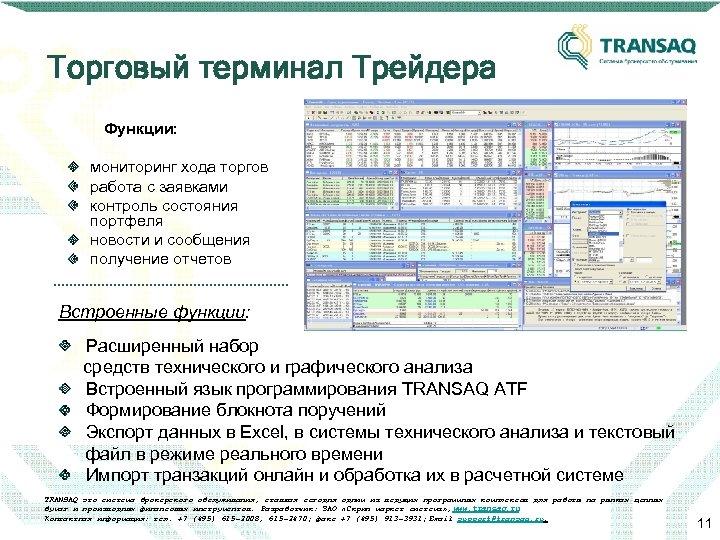 Торговый терминал Трейдера Функции: мониторинг хода торгов работа с заявками контроль состояния портфеля новости