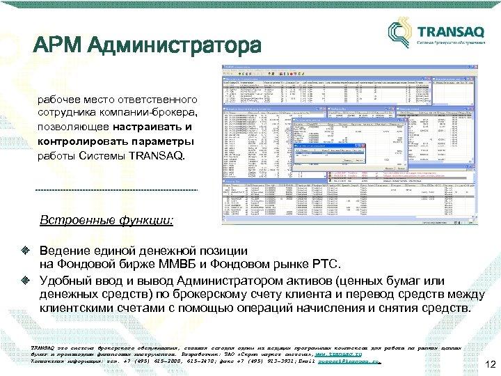 АРМ Администратора рабочее место ответственного сотрудника компании-брокера, позволяющее настраивать и контролировать параметры работы Системы