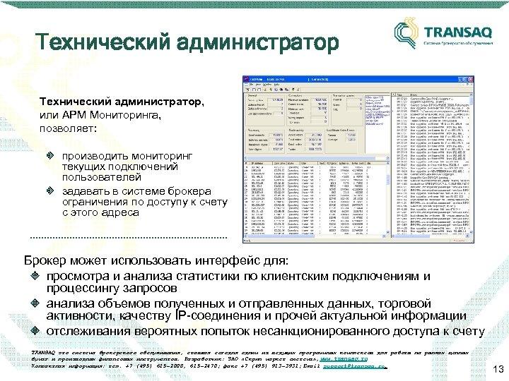 Технический администратор, или АРМ Мониторинга, позволяет: производить мониторинг текущих подключений пользователей задавать в системе