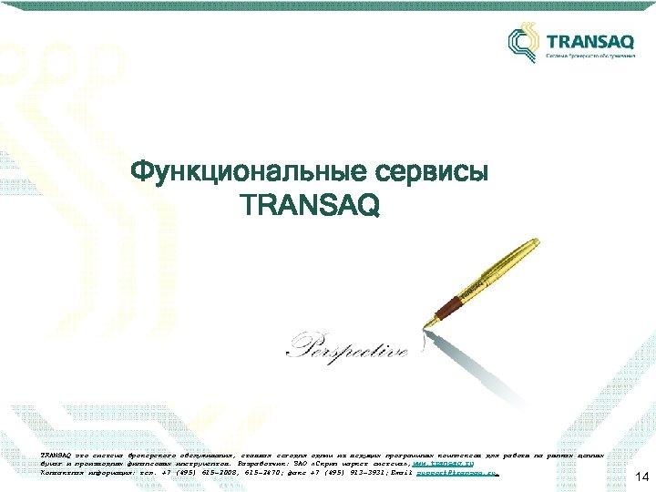 Функциональные сервисы TRANSAQ это система брокерского обслуживания, ставшая сегодня одним из ведущих программных комплексов