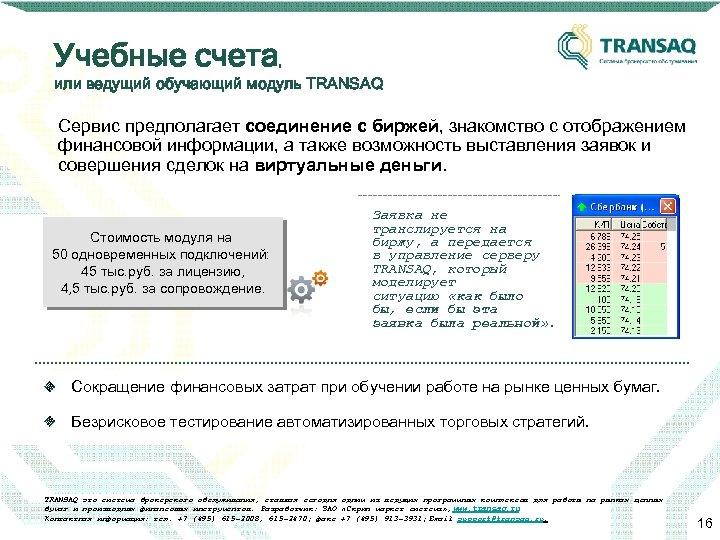 Учебные счета, или ведущий обучающий модуль TRANSAQ Сервис предполагает соединение с биржей, знакомство с