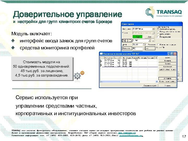 Доверительное управление и настройки для групп клиентских счетов Брокера Модуль включает: интерфейс ввода заявок