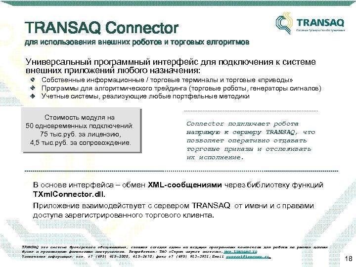 TRANSAQ Connector для использования внешних роботов и торговых алгоритмов Универсальный программный интерфейс для подключения