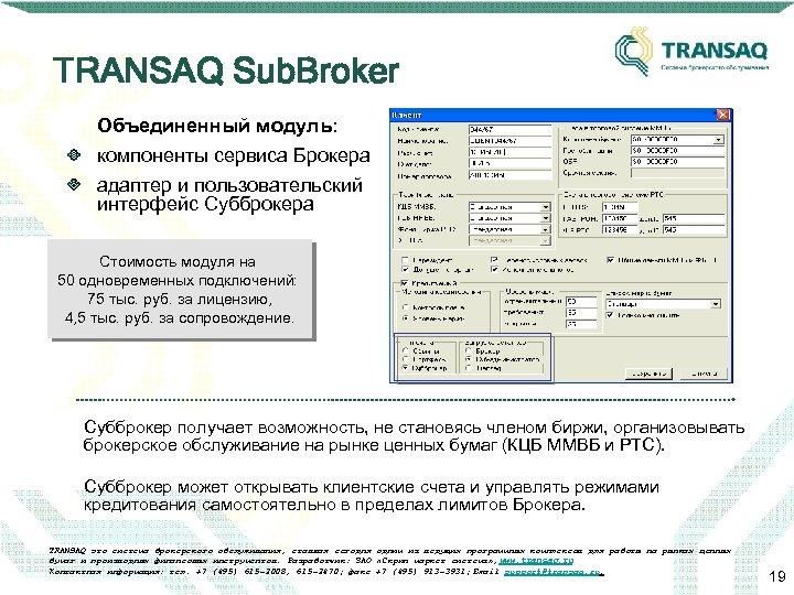 TRANSAQ Sub. Broker Объединенный модуль: компоненты сервиса Брокера адаптер и пользовательский интерфейс Субброкера Стоимость