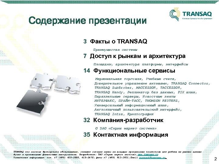 Содержание презентации 3 Факты о TRANSAQ Преимущества системы 7 Доступ к рынкам и архитектура