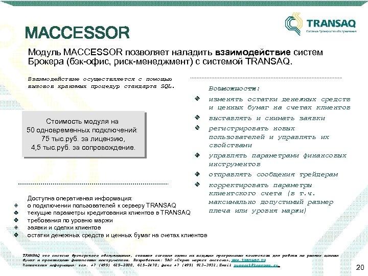 MACCESSOR Модуль MACCESSOR позволяет наладить взаимодействие систем Брокера (бэк-офис, риск-менеджмент) с системой TRANSAQ. Взаимодействие