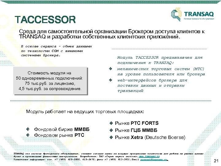 TACCESSOR Среда для самостоятельной организации Брокером доступа клиентов к TRANSAQ и разработки собственных клиентских