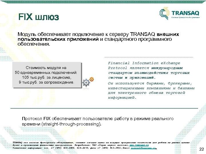 FIX шлюз Модуль обеспечивает подключение к серверу TRANSAQ внешних пользовательских приложений и стандартного программного