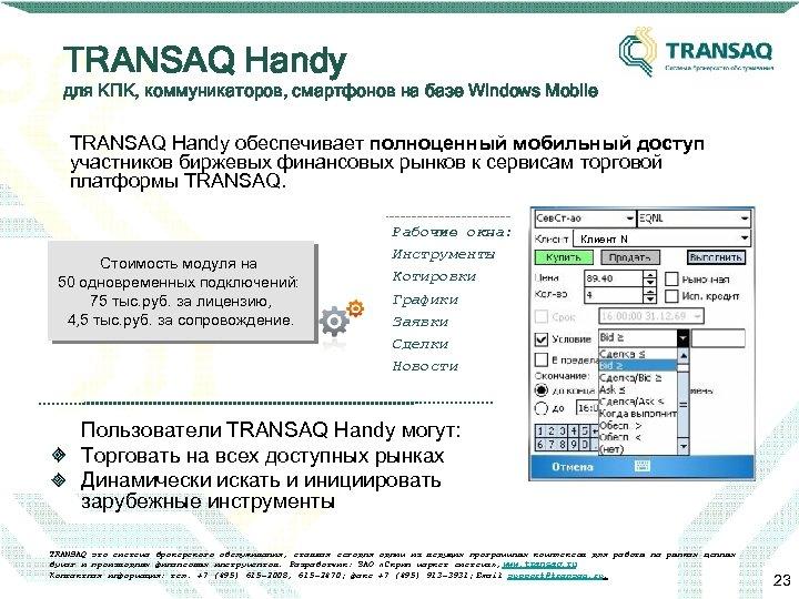 TRANSAQ Handy для КПК, коммуникаторов, смартфонов на базе Windows Mobile TRANSAQ Handy обеспечивает полноценный