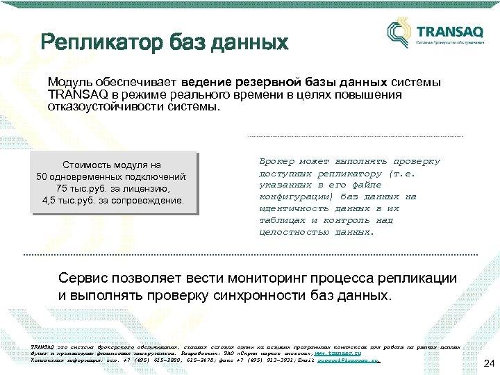 Репликатор баз данных Модуль обеспечивает ведение резервной базы данных системы TRANSAQ в режиме реального