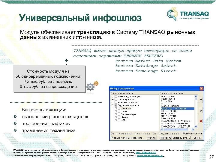 Универсальный инфошлюз Модуль обеспечивает трансляцию в Систему TRANSAQ рыночных данных из внешних источников. TRANSAQ