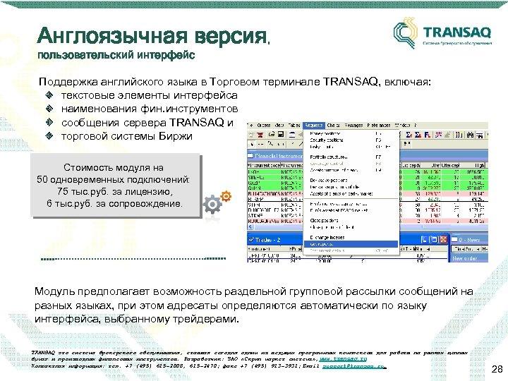 Англоязычная версия, пользовательский интерфейс Поддержка английского языка в Торговом терминале TRANSAQ, включая: текстовые элементы