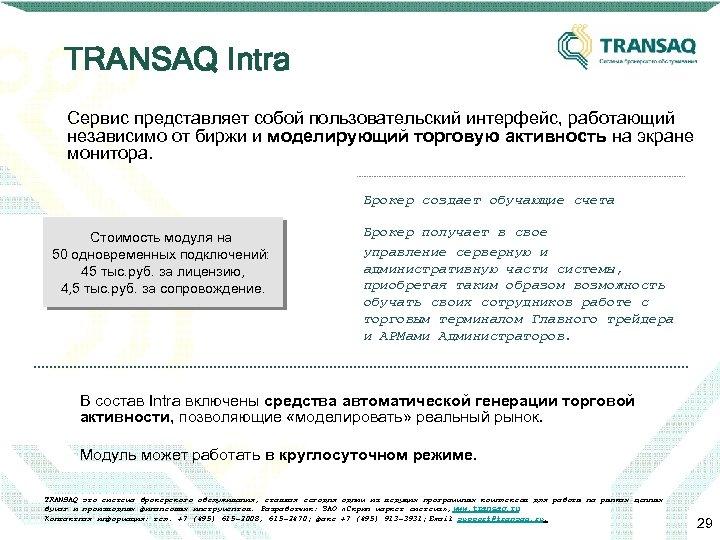 TRANSAQ Intra Сервис представляет собой пользовательский интерфейс, работающий независимо от биржи и моделирующий торговую