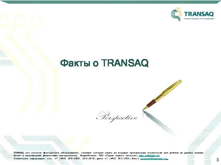 Факты о TRANSAQ это система брокерского обслуживания, ставшая сегодня одним из ведущих программных комплексов