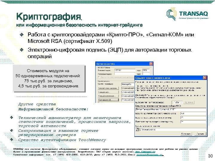 Криптография, или информационная безопасность интернет-трейдинга Работа с криптопровайдерами «Крипто-ПРО» , «Сигнал-КОМ» или Microsoft RSA