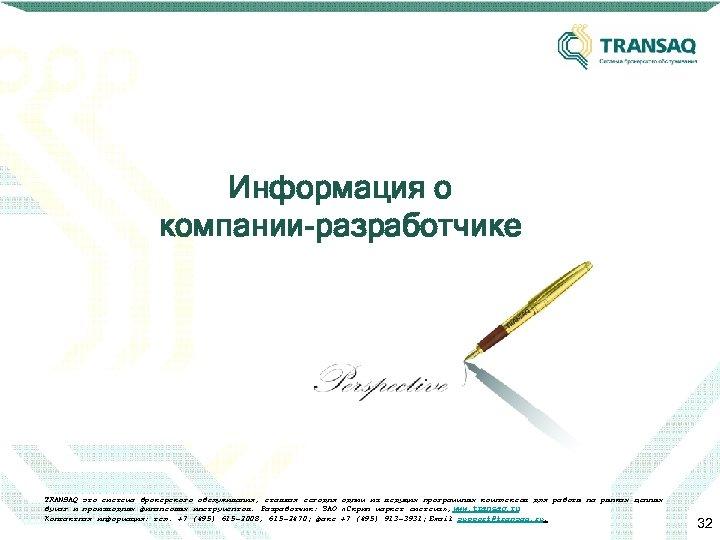 Информация о компании-разработчике TRANSAQ это система брокерского обслуживания, ставшая сегодня одним из ведущих программных