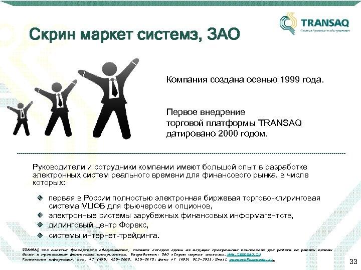Скрин маркет системз, ЗАО Компания создана осенью 1999 года. Первое внедрение торговой платформы TRANSAQ