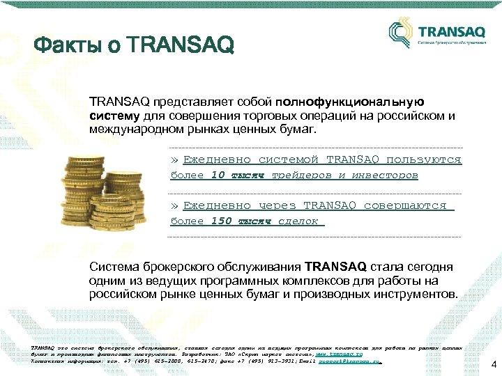 Факты о TRANSAQ представляет собой полнофункциональную систему для совершения торговых операций на российском и