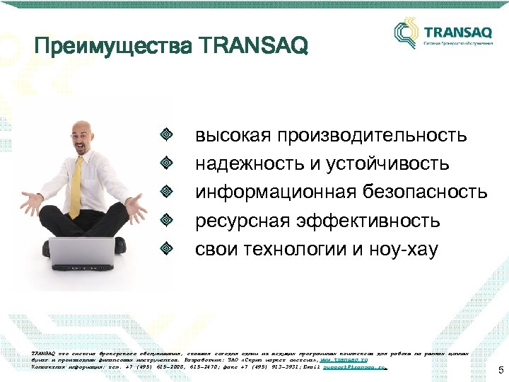 Преимущества TRANSAQ высокая производительность надежность и устойчивость информационная безопасность ресурсная эффективность свои технологии и