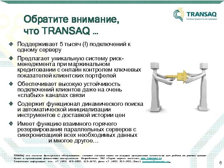 Обратите внимание, что TRANSAQ … Поддерживает 5 тысяч (!) подключений к одному серверу Предлагает