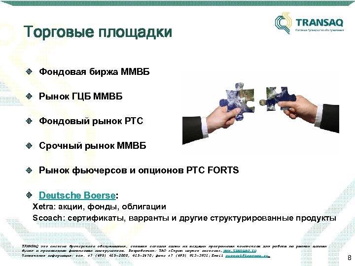 Торговые площадки Фондовая биржа ММВБ Рынок ГЦБ ММВБ Фондовый рынок РТС Срочный рынок ММВБ