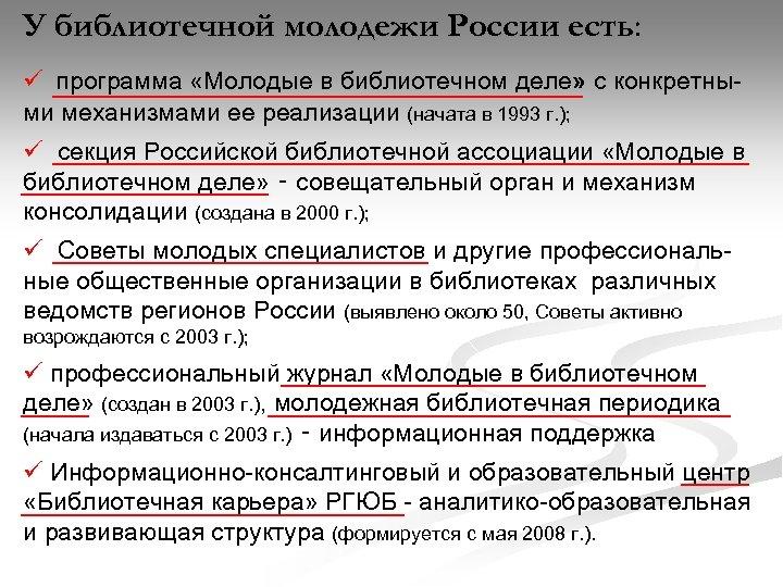 У библиотечной молодежи России есть: есть ü программа «Молодые в библиотечном деле» с конкретными