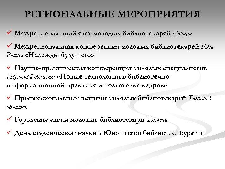 РЕГИОНАЛЬНЫЕ МЕРОПРИЯТИЯ ü Межрегиональный слет молодых библиотекарей Сибири ü Межрегиональная конференция молодых библиотекарей Юга