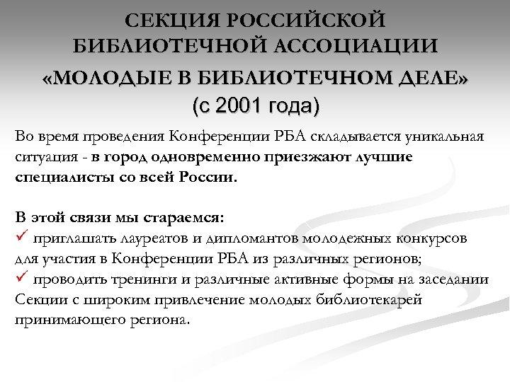 СЕКЦИЯ РОССИЙСКОЙ БИБЛИОТЕЧНОЙ АССОЦИАЦИИ «МОЛОДЫЕ В БИБЛИОТЕЧНОМ ДЕЛЕ» (с 2001 года) Во время проведения