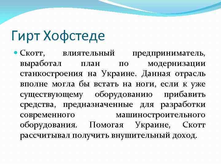 Гирт Хофстеде Скотт, влиятельный предприниматель, выработал план по модернизации станкостроения на Украине. Данная отрасль