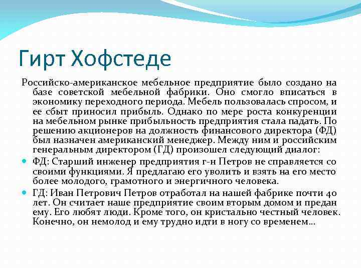 Гирт Хофстеде Российско-американское мебельное предприятие было создано на базе советской мебельной фабрики. Оно смогло