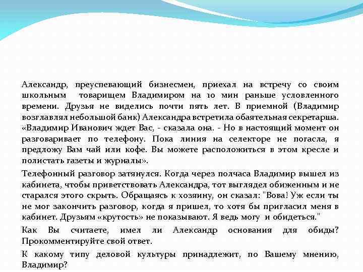 Александр, преуспевающий бизнесмен, приехал на встречу со своим школьным товарищем Владимиром на 10 мин