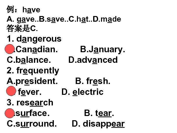 例:have A. gave. . B. save. . C. hat. . D. made 答案是C. 1.