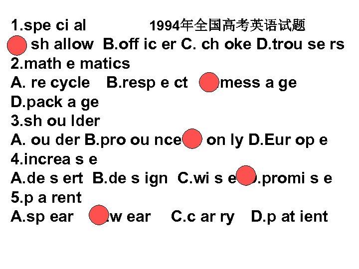 1. spe ci al 1994年全国高考英语试题 A. sh allow B. off ic er C. ch