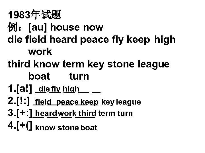 1983年试题 例:[au] house now die field heard peace fly keep high work third know