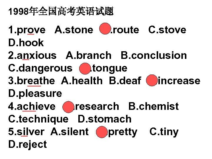 1998年全国高考英语试题 1. prove A. stone B. route C. stove D. hook 2. anxious A.